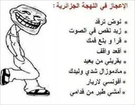 صور صور مضحكة جزائرية , الضحك يقوي القلب
