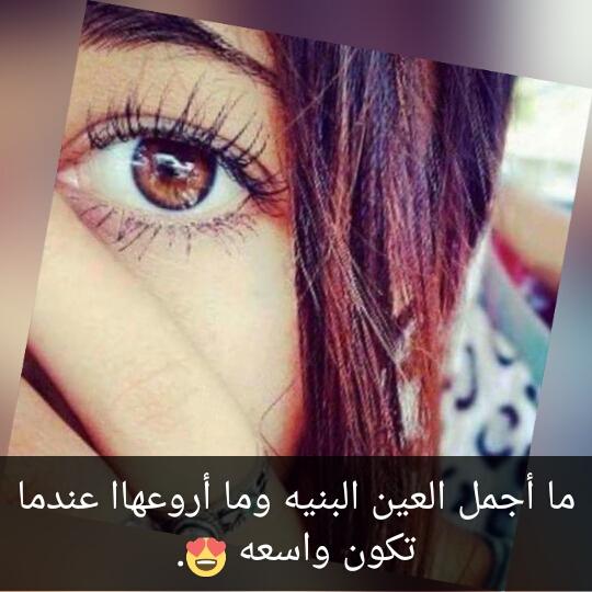 بالصور شعر عن العيون , العيون نظرتها اقوي من الكلام 2250 11
