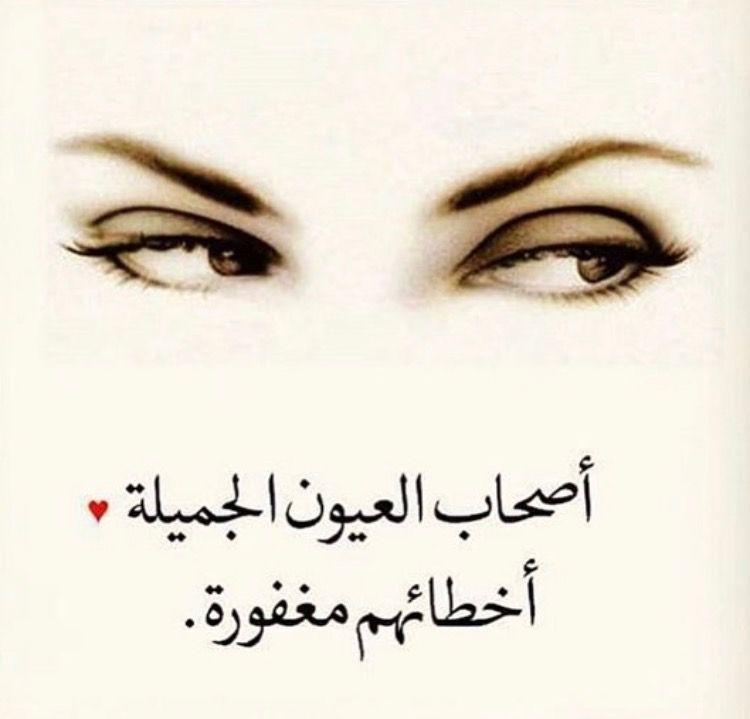 بالصور شعر عن العيون , العيون نظرتها اقوي من الكلام 2250 2