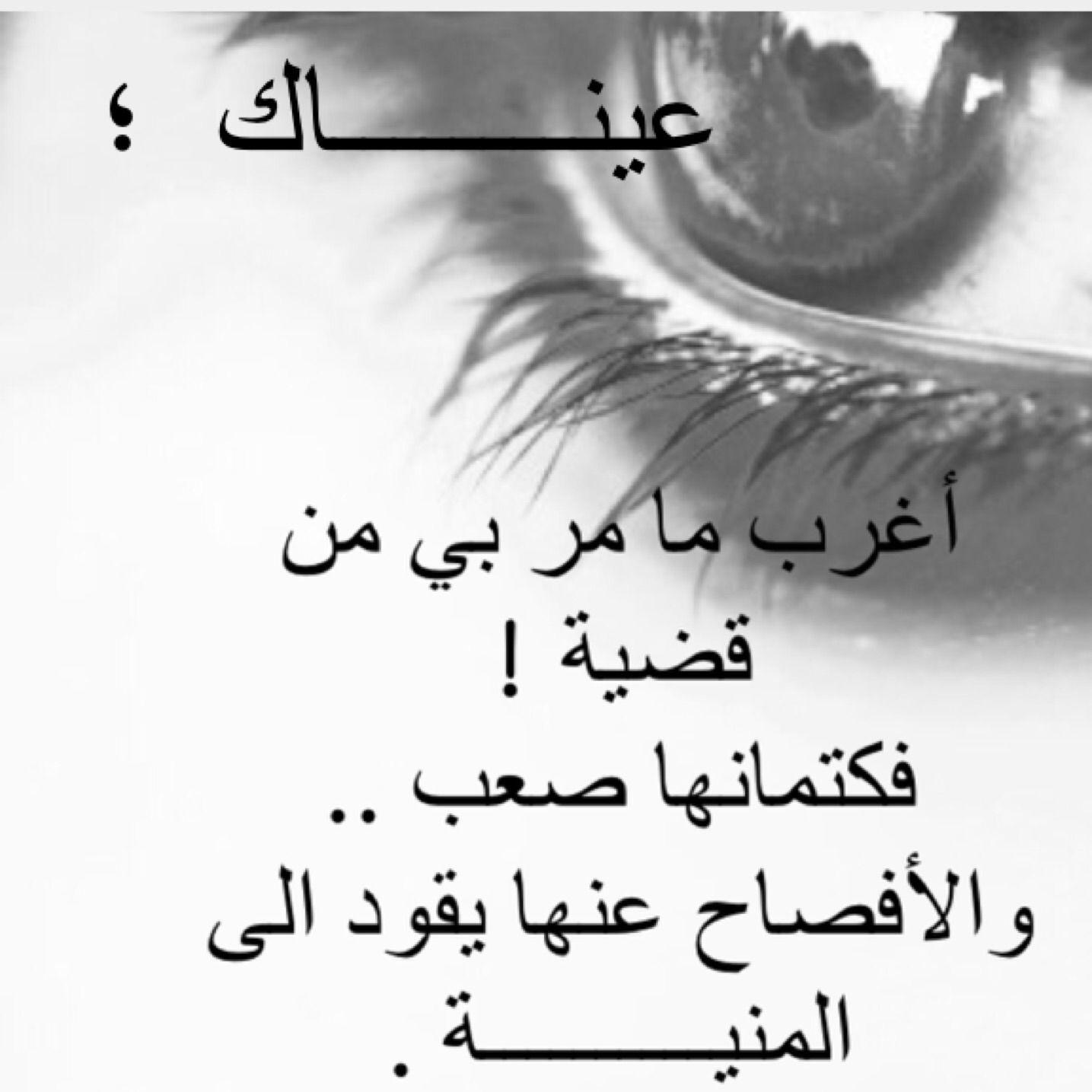 بالصور شعر عن العيون , العيون نظرتها اقوي من الكلام 2250 5