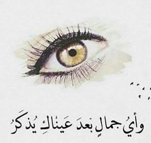 بالصور شعر عن العيون , العيون نظرتها اقوي من الكلام 2250 8