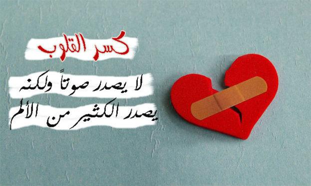 بالصور كلام حزين من القلب , حزن القلب يكبر الشخص قبل الاوان 2252 1