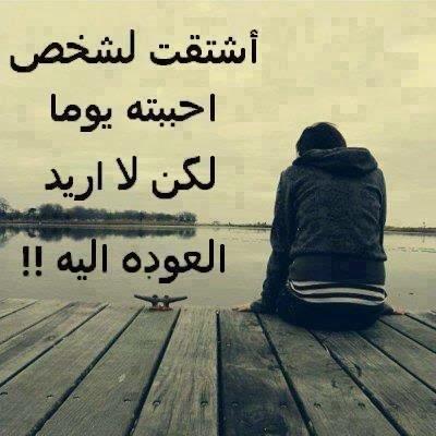 بالصور كلام حزين من القلب , حزن القلب يكبر الشخص قبل الاوان 2252 10