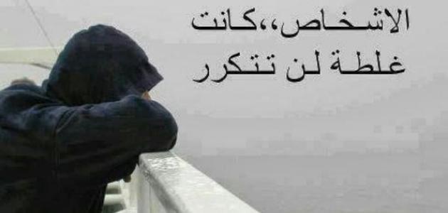 بالصور كلام حزين من القلب , حزن القلب يكبر الشخص قبل الاوان 2252 9