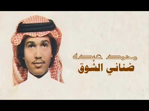 كلمات ضناني الشوق الشوق ولوعته بين العشاق قصة شوق