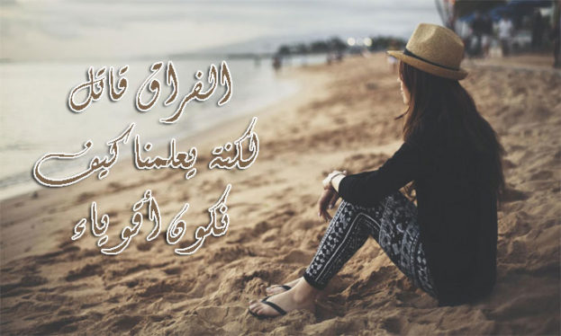 بالصور كلام حب حزين فراق , الحب والعشق والفراق 2268 8