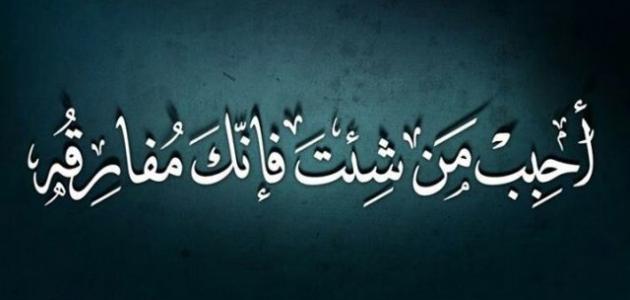 بالصور كلام حب حزين فراق , الحب والعشق والفراق 2268 9