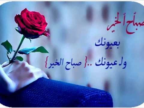 بالصور كلمات صباح الخير للحبيب , صبحك الله يا حياتي بالخير 2270 10