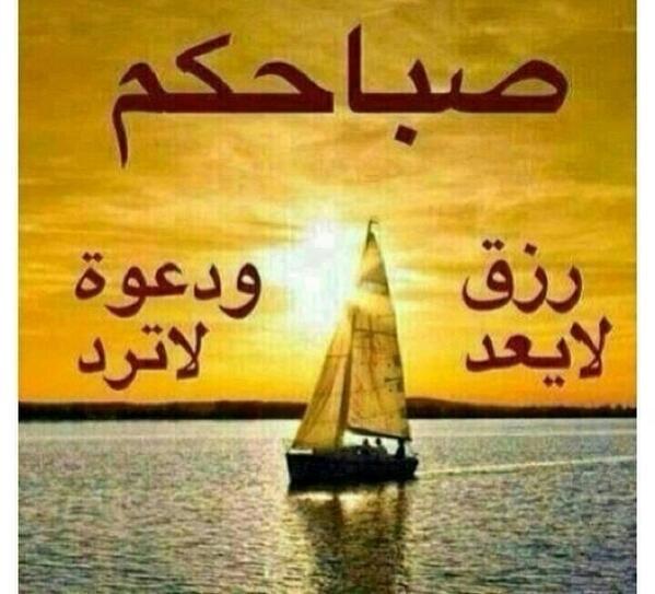 بالصور كلمات صباح الخير للحبيب , صبحك الله يا حياتي بالخير 2270 7