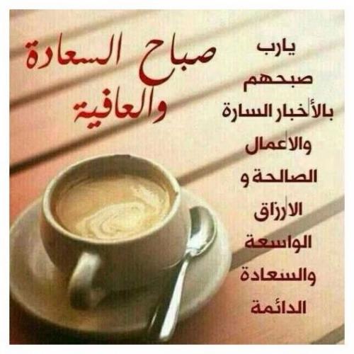 بالصور كلمات صباح الخير للحبيب , صبحك الله يا حياتي بالخير 2270 9
