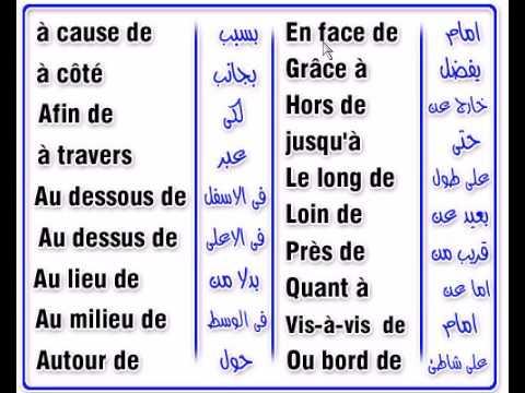 بالصور دروس اللغة الفرنسية , ماهي اللغة الفرنسية 2272 1