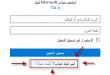 بالصور كيف اعمل بريد الكتروني , عمل جيميل او هوت ميل اوغيره 2306 1 110x75