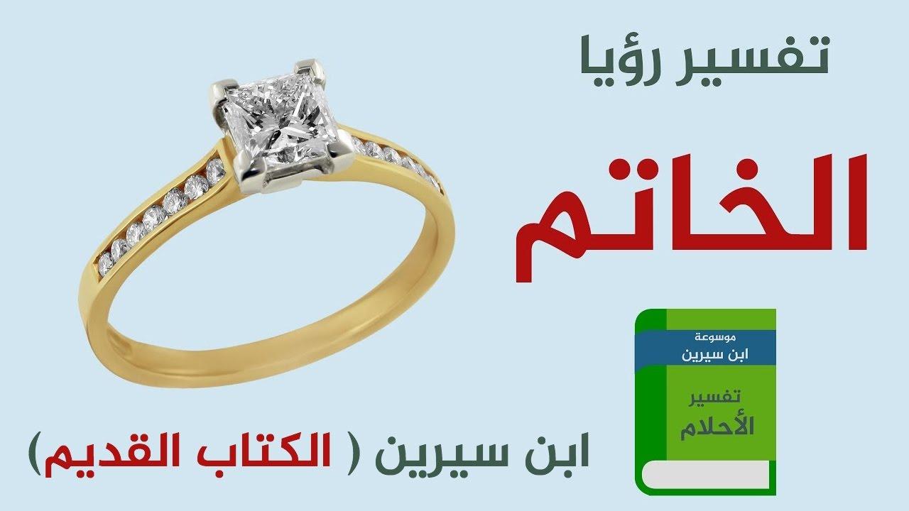 صور تفسير حلم الخاتم الذهب للمتزوجة , مامعني رؤية الخاتم في المنام او الحلم