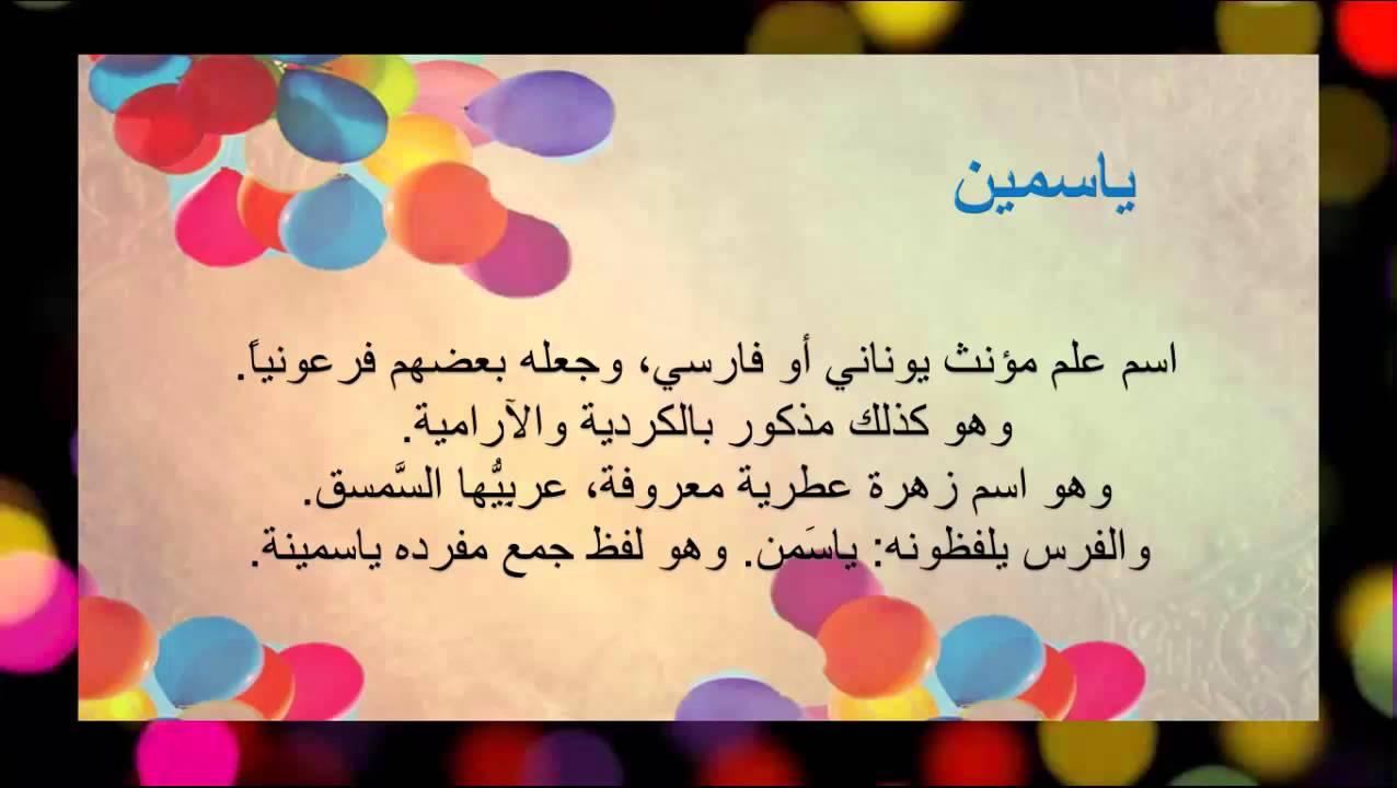 صور صور اسم ياسمين , ما معني اسم الياسمين
