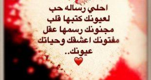 رسائل الحب والغرام , اجمل رسائل فى الحب والغرام
