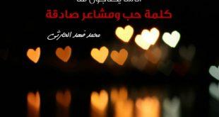 رسائل حب ساخنة جزائرية , رسائل حب وغرام رومانسية