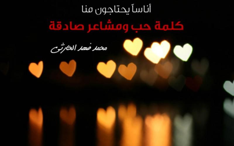 صور رسائل حب ساخنة جزائرية , رسائل حب وغرام رومانسية