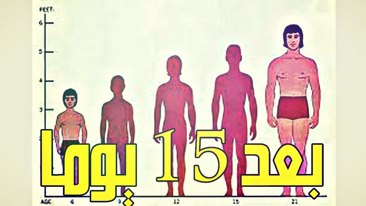 صور كيفية زيادة الطول , اذا كنت تريد زيادة طولك فافعل هذا