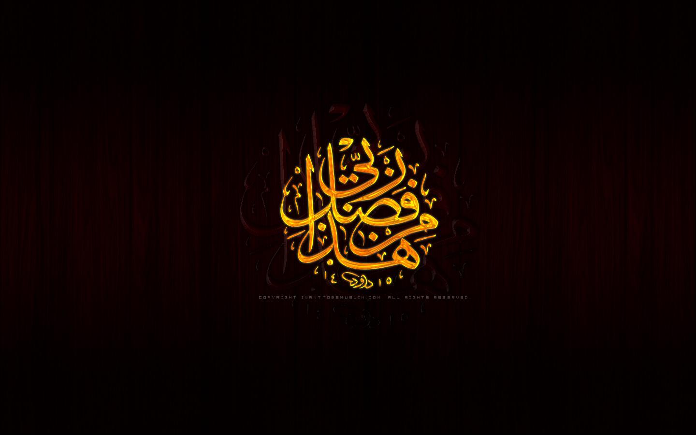 بالصور خلفيات اسلامية رائعة , اروع الخلفيات الاسلامية 4886 9
