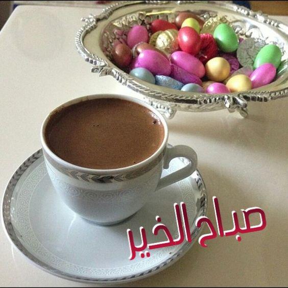 بالصور صور صباح الخير رومانسيه , اروع صور رومانسيه لصباح الخير 4914 2