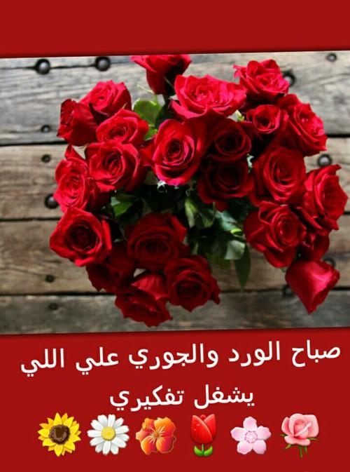 بالصور صور صباح الخير رومانسيه , اروع صور رومانسيه لصباح الخير 4914 3