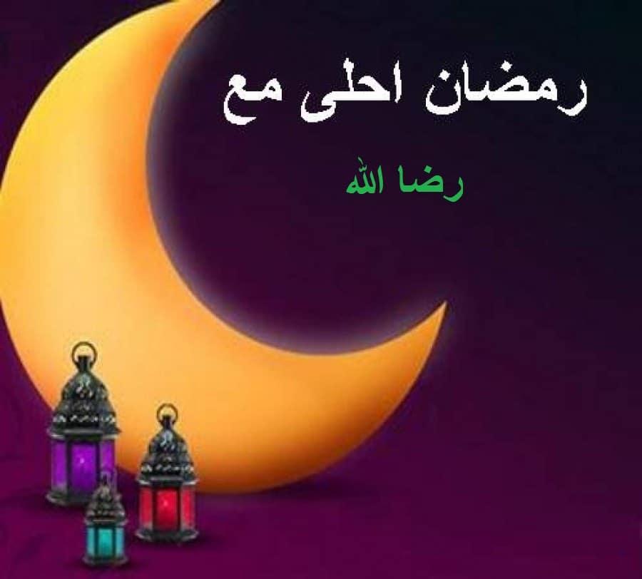 بالصور صور رمضان 2019 , اجمد واروع صور رمضان 2019 4946 1