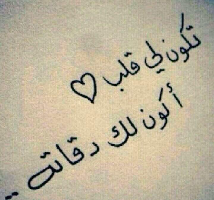 صورة اجمل كلام عن الحب , الطف كلام حب
