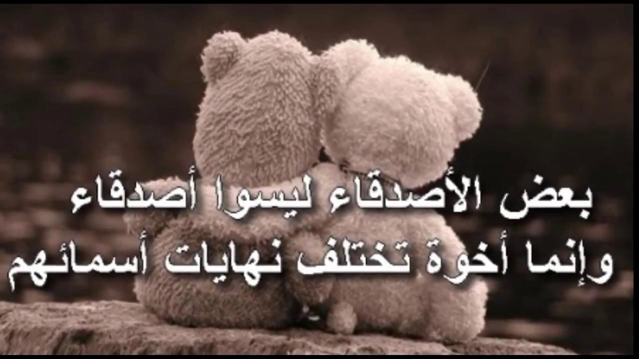 صورة كلام جميل عن الصداقة , اجمل كلمات عن الصداقه