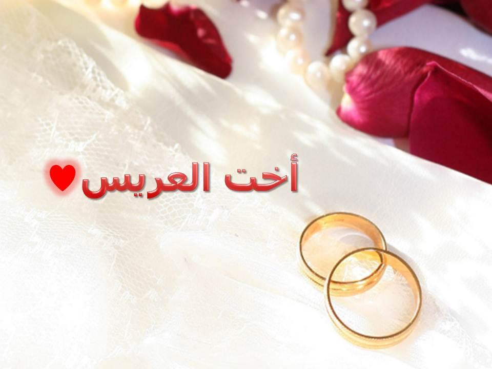 صور صور مكتوب عليها اخت العروسه , اجمل صور مكتوب عليها اخت العروسه