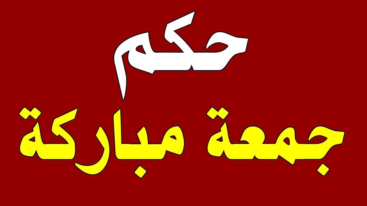 بالصور حكم قول جمعة مباركة , جواز قول جمعه مباركه 5327 1