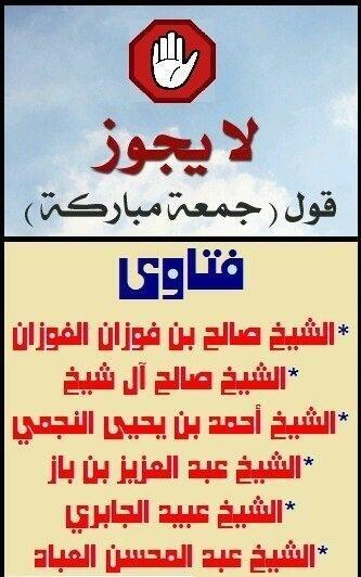 بالصور حكم قول جمعة مباركة , جواز قول جمعه مباركه 5327 2