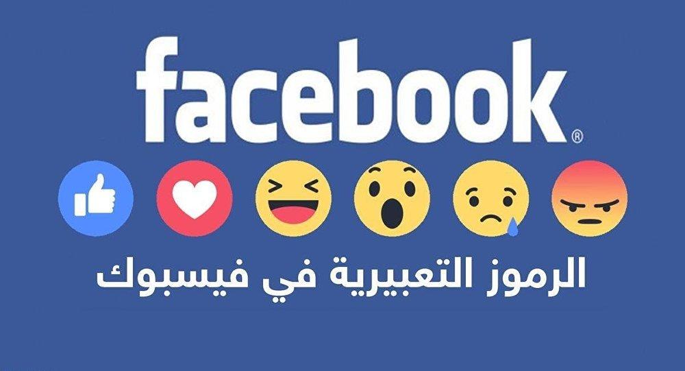 بالصور رموز فيس بوك , اجمل صور ورموز فيس بوك 5349