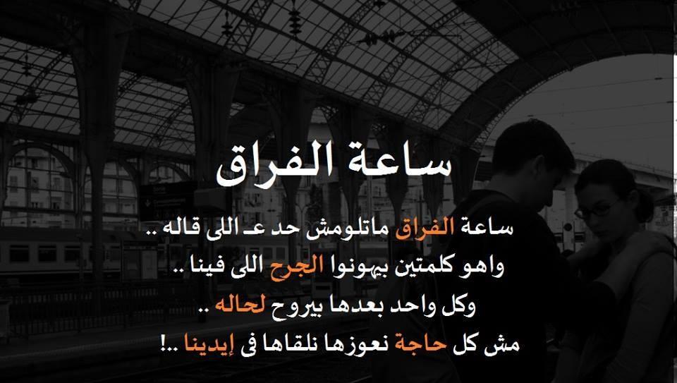 بالصور شعر حزين عن الفراق , اصعب شعر حزين عن الفراق 5354 12