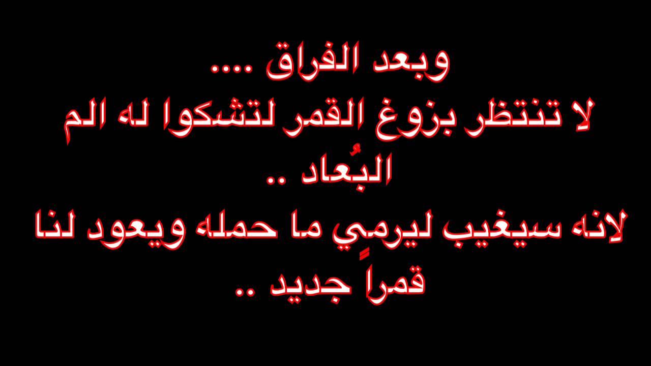 بالصور شعر حزين عن الفراق , اصعب شعر حزين عن الفراق 5354 5