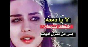 شعر حزين عراقي , اجمل شعر حزين عراقي