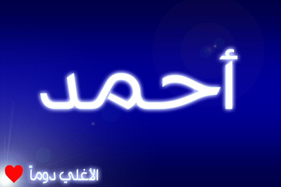 بالصور معنى اسم احمد , معاني اسم احمد 5368 1
