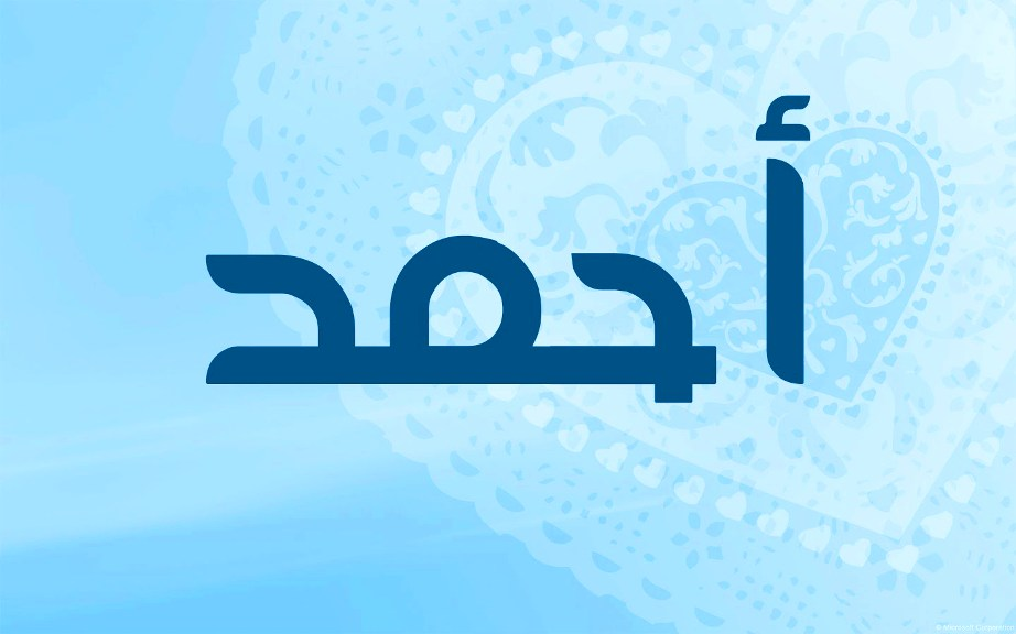 بالصور معنى اسم احمد , معاني اسم احمد 5368 2