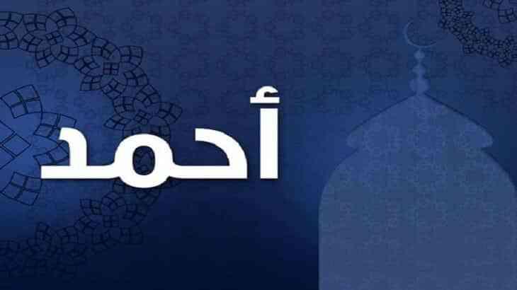 بالصور معنى اسم احمد , معاني اسم احمد 5368 4