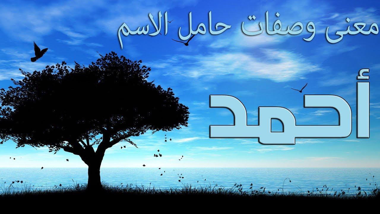 بالصور معنى اسم احمد , معاني اسم احمد 5368 6