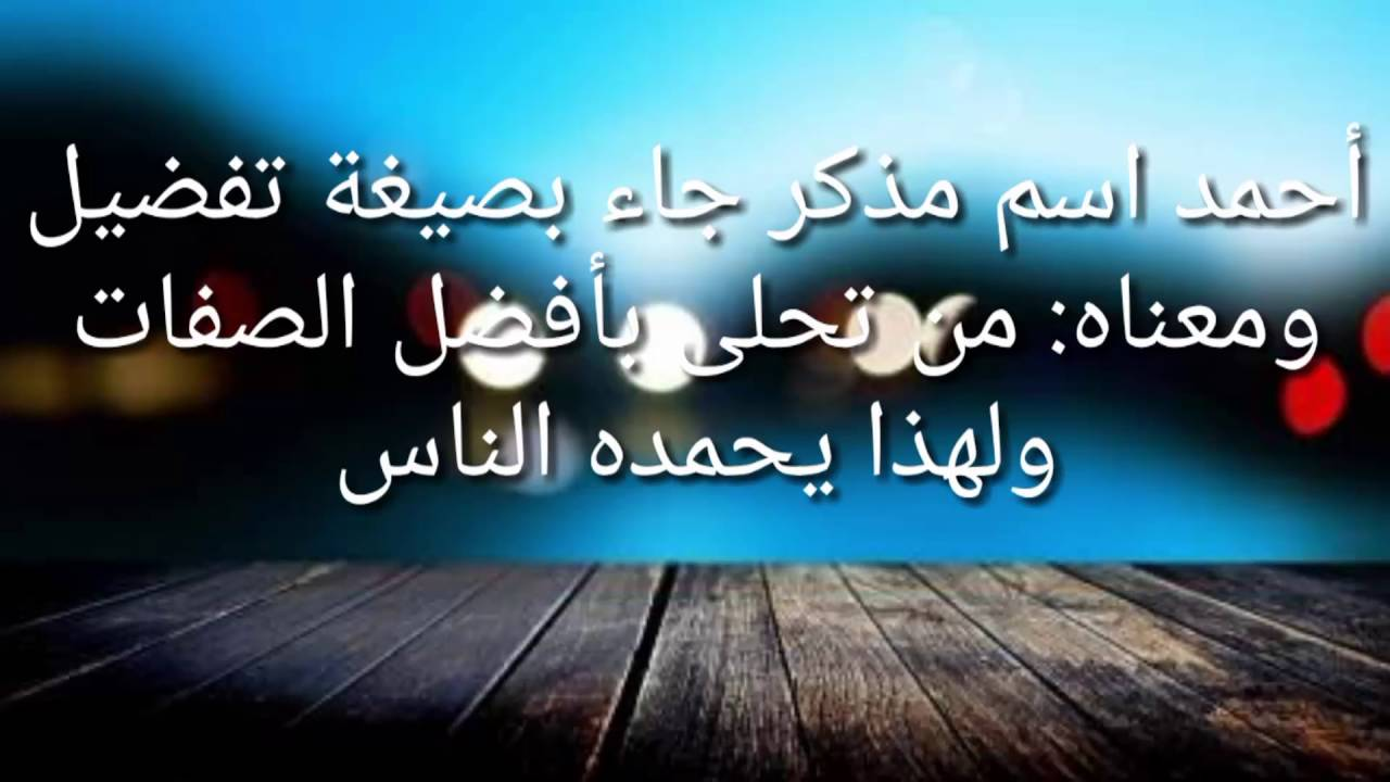 صورة معنى اسم احمد , معاني اسم احمد