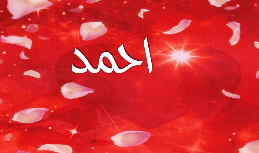 بالصور معنى اسم احمد , معاني اسم احمد 5368