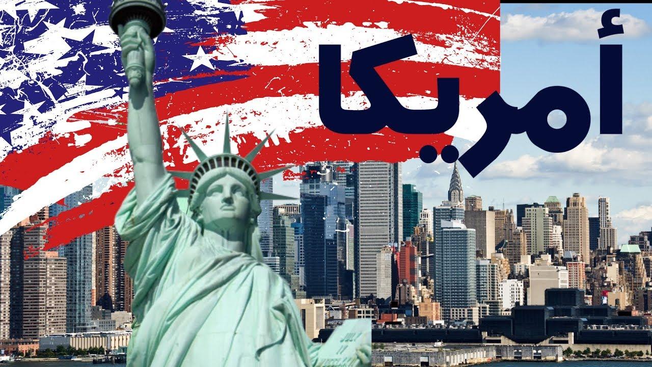 صورة الهجرة الى امريكا , شروط الهجره الى امريكا