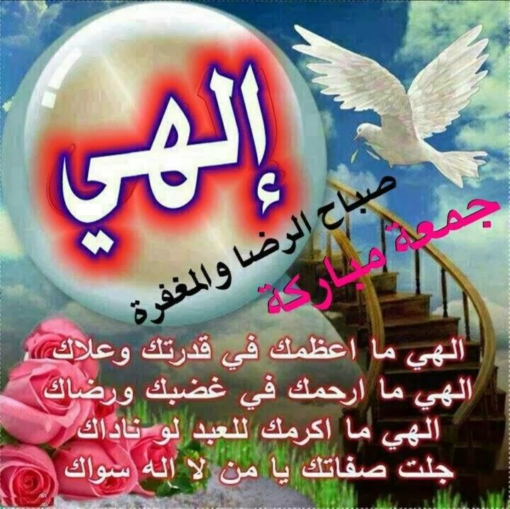 صور صور عن الجمعه , اجمل صور عن يوم الجمعه