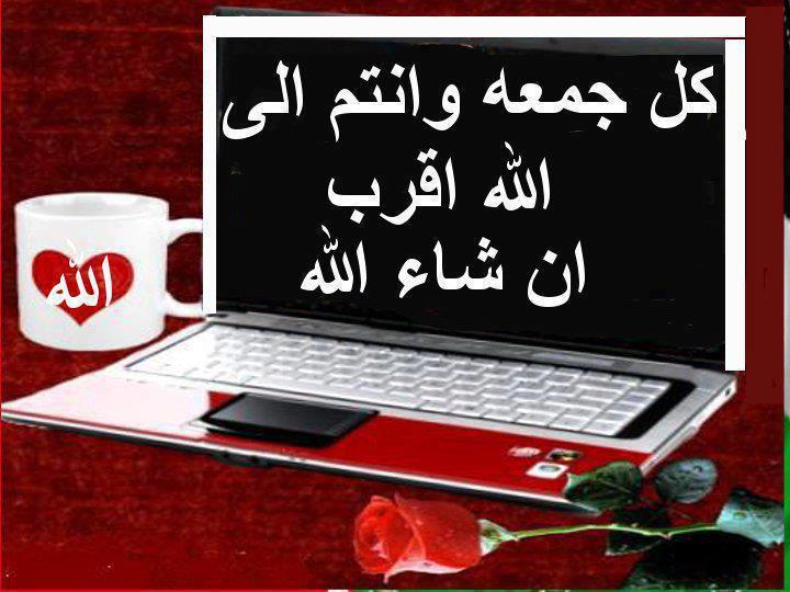 بالصور صور عن الجمعه , اجمل صور عن يوم الجمعه 5390 3