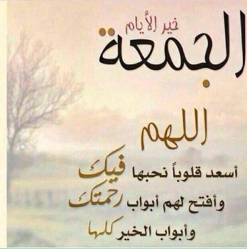 بالصور صور عن الجمعه , اجمل صور عن يوم الجمعه 5390 6