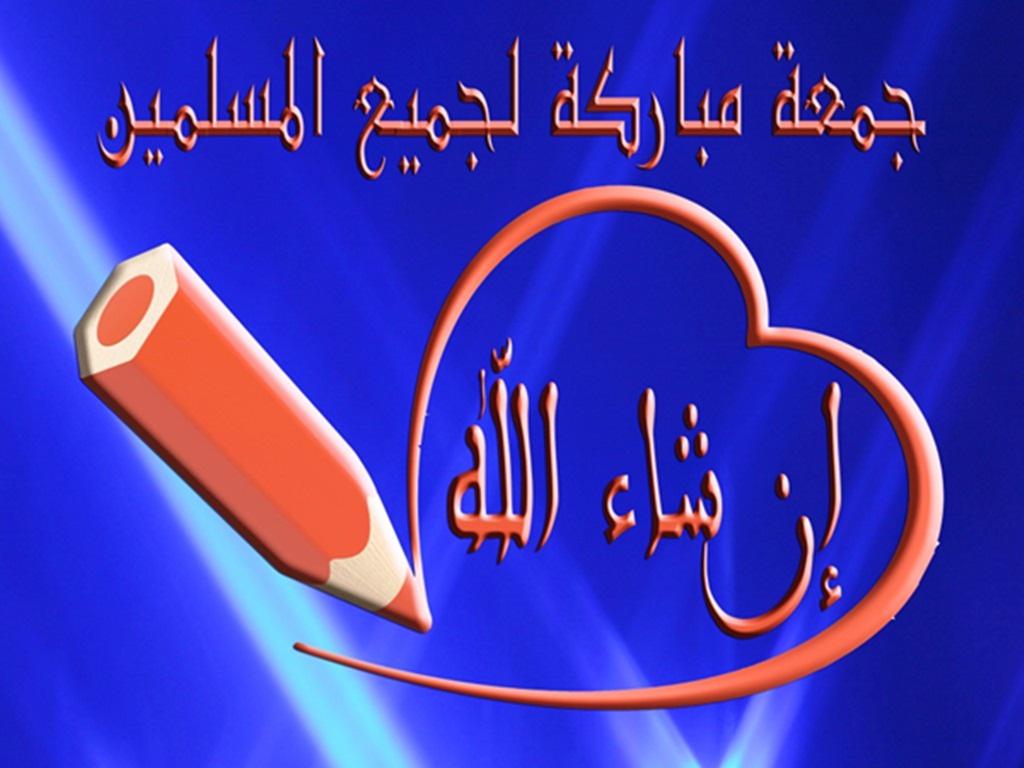 صورة خلفيات يوم الجمعه , اجمل خلفيات يوم الجمعه