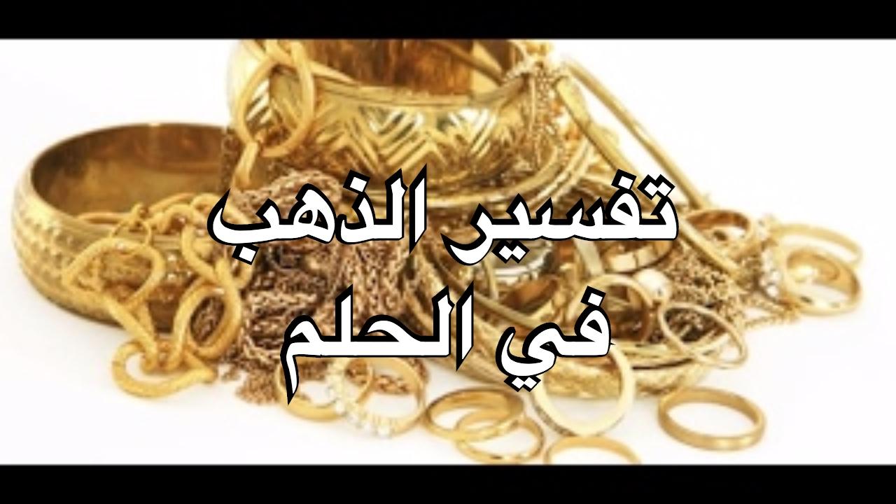صورة تفسير الذهب في الحلم , رؤيه الذهب في المنام