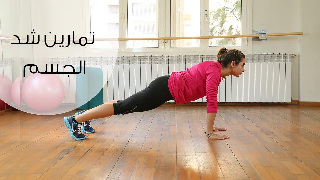 صور تمارين لشد الجسم , اقوى تمرين لشد الجسم