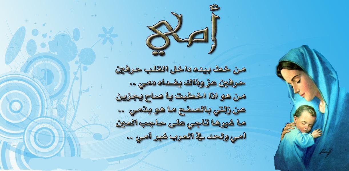بالصور قصيدة عن الام للاطفال , اجمل قصيدة عن الام للاطفال 5582