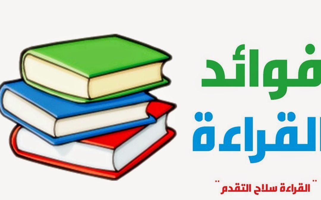 بالصور موضوع تعبير عن القراءة , اجمل موضوع تعبير عن القراءه 5583 1